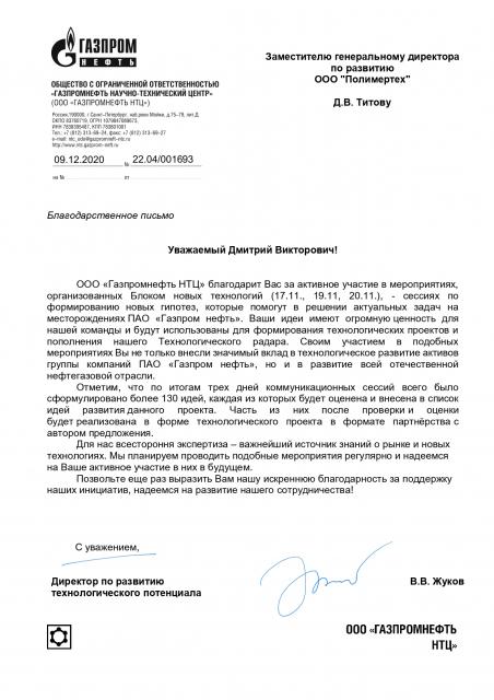 """ООО """"Газпромнефть Научно-Технический Центр """""""