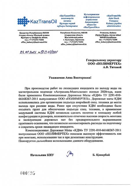 «КазТрансОйл» использование дорожных плит КДМ