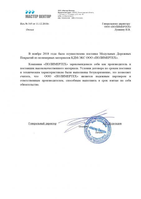 "ООО ""МастерВектор"""
