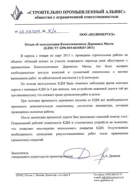"""ООО """"Строительно Промышленный Альянс"""""""