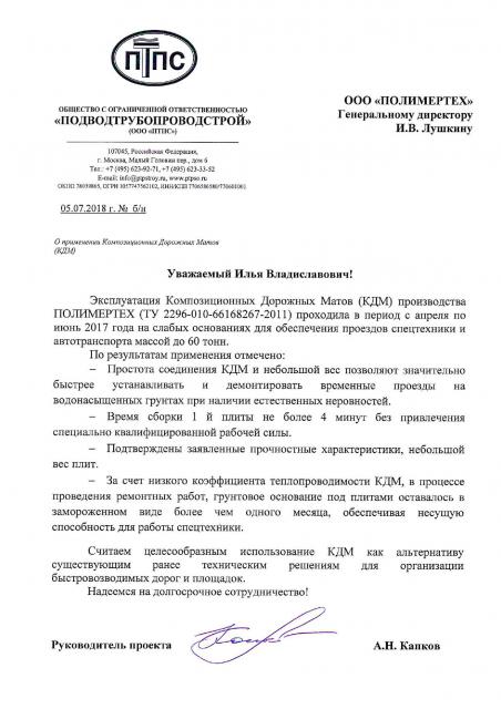 """ООО """"ПодводТПС"""""""