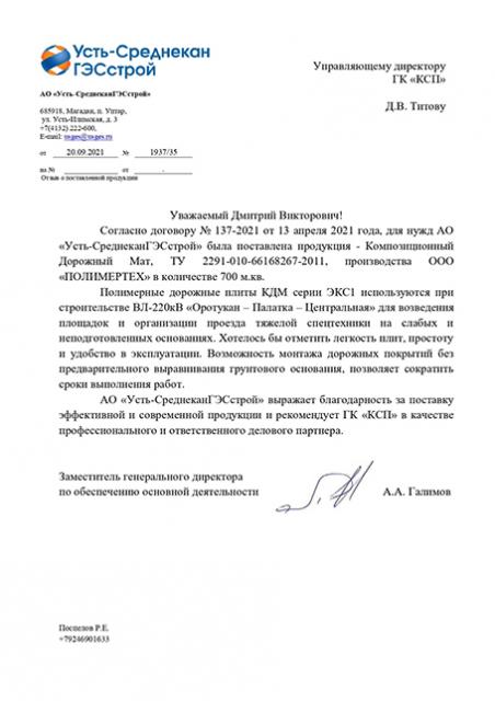 Отзыв о дорожных плитах КДМ ЭКС1 для нужд «Усть-СреднеканГЭСстрой»